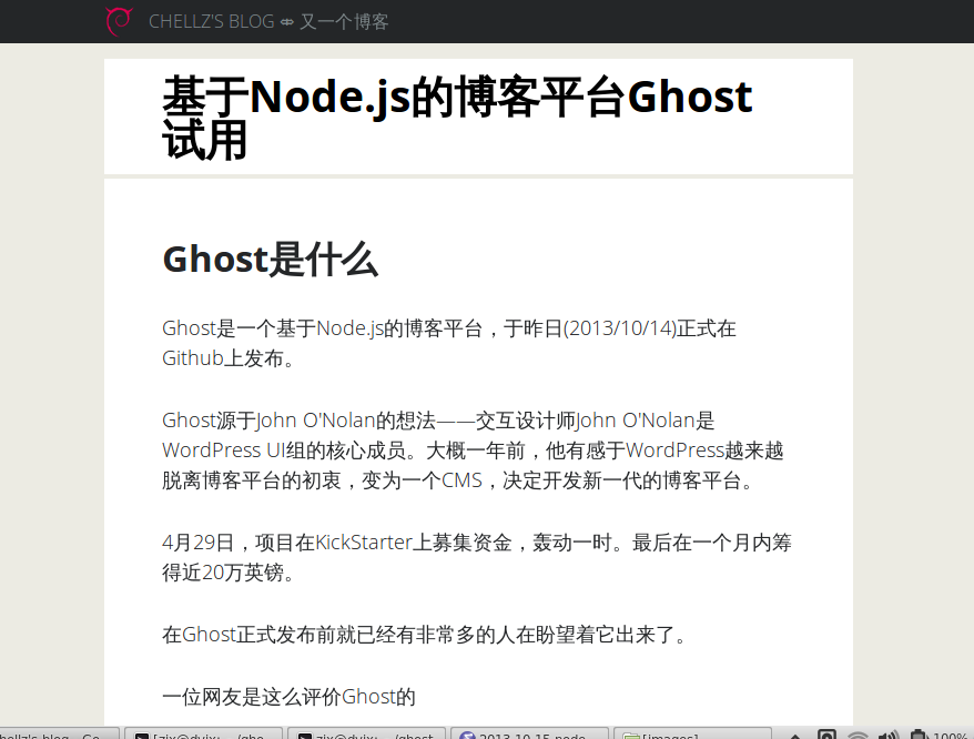 2013-10-15-ghost-demo.png
